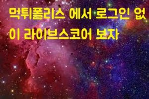 Read more about the article 먹튀폴리스 에서 로그인 없이 스포츠중계 보자