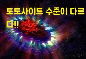 Read more about the article 토토사이트 수준이 다르다!!