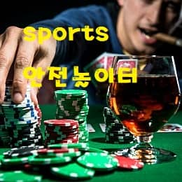 Read more about the article 2 ways to enjoy sports betting